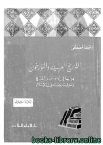قراءة و تحميل كتاب التاريخ العربي و المؤرخون الجزء الثاني PDF