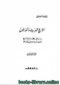 قراءة و تحميل كتاب التاريخ العربي و المؤرخون الجزء الثالث PDF