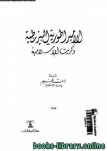 قراءة و تحميل كتاب  الإمبراطورية البيزنطية وكريت الإسلامية PDF
