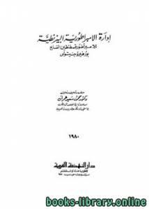 قراءة و تحميل كتاب  إدارة الإمبراطورية البيزنطية للإمبراطور قسطنطين السابع بورفيروجنيتوس PDF