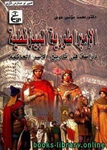 قراءة و تحميل كتاب  الإمبراطورية البيزنطية.. دراسة في تاريخ الأسر الحاكمة PDF