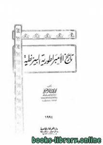 قراءة و تحميل كتاب  تاريخ الإمبراطورية البيزنطية PDF