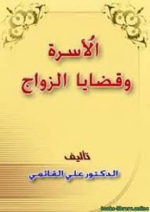 قراءة و تحميل كتاب الاسره وقضايا الزواج PDF