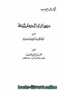 قراءة و تحميل كتاب ديوان الحطيئة بشرح ابن السكيت والسكري والسجستاني PDF