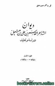 قراءة و تحميل كتاب ديوان القاسم ابن هتميل PDF