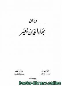 قراءة و تحميل كتاب ديوان بهاء الدين زهير PDF