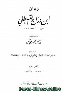 قراءة و تحميل كتاب ديوان ابن دراج القسطلي PDF