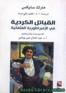 قراءة و تحميل كتاب القبائل الكردية في الإمبراطورية العثمانية PDF
