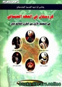 قراءة و تحميل كتاب  كردستان في العهد العثماني في النصف الأول من القرن التاسع عشر PDF