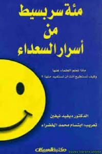 قراءة و تحميل كتاب 100 سر من اسرار السعادة PDF