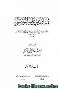 قراءة و تحميل كتاب مسند أبي يعلى الموصلي (ت إرشاد الحق) PDF