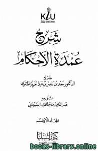 قراءة و تحميل كتاب شرح عمدة الأحكام (الشثري) PDF