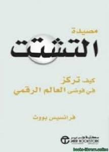 قراءة و تحميل كتاب مصيدة التشتت PDF