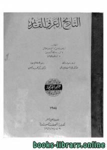 قراءة و تحميل كتاب  التاريخ العربي القديم PDF