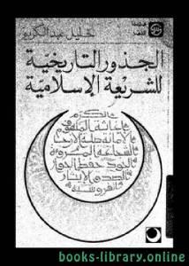 قراءة و تحميل كتاب الجذور التاريخية للشريعة الإسلامية PDF