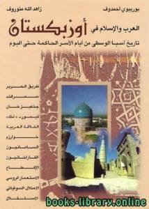 قراءة و تحميل كتاب  العرب والإسلام في أوزبكستان تاريخ آسيا الوسطى من أيام الأسر الحاكمة حتى اليومpdf PDF