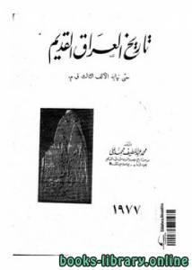 قراءة و تحميل كتاب  تاريخ العراق القديم حتى نهاية الألف الثالث قبل الميلاد PDF