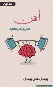 قراءة و تحميل كتاب أتقن الطريق إلى الكتابة PDF