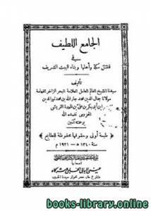 قراءة و تحميل كتاب  الجامع اللطيف في فضل مكة و أهلها و بناء البيت الشريف PDF