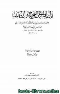 قراءة و تحميل كتاب المنار المنيف في الصحيح والضعيف (ت أبو غدة) PDF