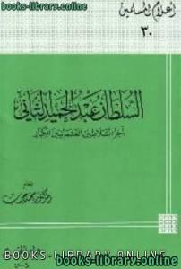قراءة و تحميل كتاب  السلطان عبد الحميد الثاني آخر السلاطين العثمانيين الكبار pdf PDF