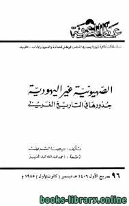 قراءة و تحميل كتاب الصهيونية غير اليهودية جذورها في التاريخ الغربي PDF