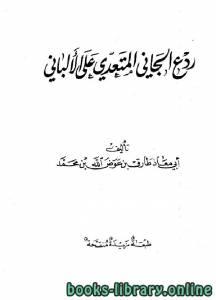 قراءة و تحميل كتاب ردع الجاني المتعدي على الألباني PDF