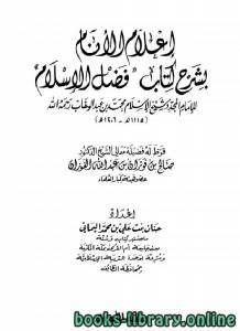 قراءة و تحميل كتاب إعلام الأنام بشرح كتاب فضل الإسلام PDF