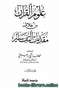 قراءة و تحميل كتاب علوم القرآن من خلال مقدمات التفاسير من نشأتها إلى نهاية القرن الثامن الهجري PDF
