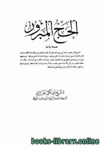 قراءة و تحميل كتاب الحج المبرور PDF