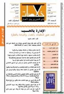 قراءة و تحميل كتاب  كتاب الإدارة بالحب PDF