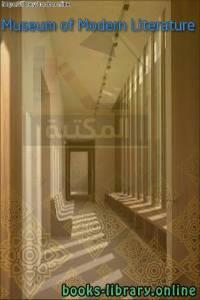 قراءة و تحميل كتاب Museum of Modern Literature PDF
