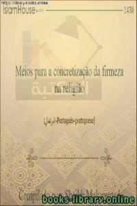 قراءة و تحميل كتاب وسائل الثبات على دين الله - Meios de firmeza à religião de Deus PDF