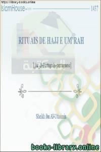 قراءة و تحميل كتاب  الحج والعمرة - Hajj e Umrah PDF