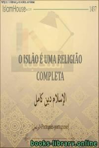 قراءة و تحميل كتاب  الإسلام دين كامل - O Islã é uma religião perfeita PDF