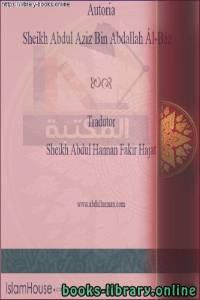 قراءة و تحميل كتاب  الدروس المهمة لعامة الأمة - Lições importantes para a nação em geral PDF