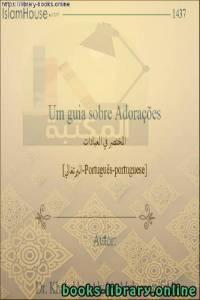 قراءة و تحميل كتاب  المختصر في العبادات - Manual em adoração PDF