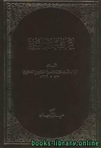 قراءة و تحميل كتاب إعراب ما يشكل من ألفاظ الحديث النبوي PDF