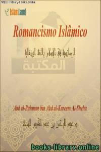 قراءة و تحميل كتاب  الرومانسية في الإسلام - Romance no Islã PDF