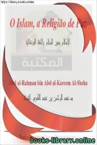 قراءة و تحميل كتاب  الإسلام دين السلام - O Islã é a religião da paz PDF