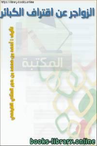 قراءة و تحميل كتاب الزواجر عن اقتراف الكبائر الجزء الأول  PDF
