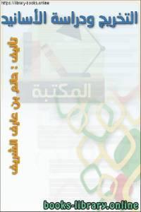 قراءة و تحميل كتاب التخريج ودراسة الأسانيد PDF