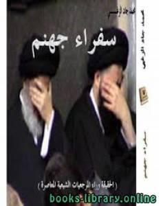 قراءة و تحميل كتاب سفراء جهنم ( الحقيقة وراء المرجعيات الشيعية المعاصرة ) PDF