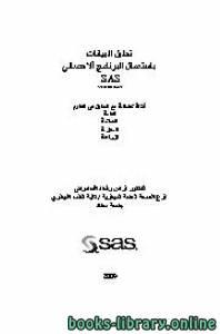 قراءة و تحميل كتاب تحليل البيانات بأستعمال البرنامج الاحصائي ساس SAS PDF