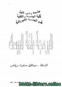 قراءة و تحميل كتاب أساسيات البرمجة بلغة البيسك  PDF