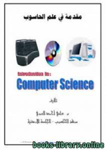 قراءة و تحميل كتاب  مقدمة في علم الحاسوب ( Computer science) PDF