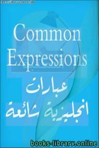 قراءة و تحميل كتاب تعبيرات إنجليزية   PDF