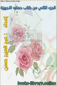 قراءة و تحميل كتاب الجزء الثاني من كتاب حماية الأجهزة  PDF