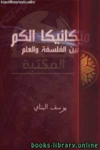 قراءة و تحميل كتاب ميكانيكا الكم بين الفلسفة والعلم PDF
