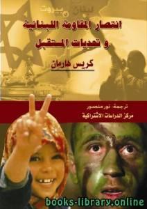 قراءة و تحميل كتاب  انتصار المقاومة اللبنانية وتحديات المستقبل PDF